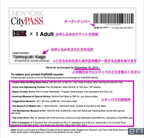citypass_voucher