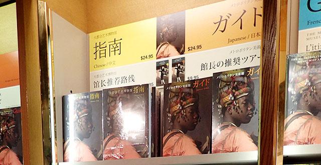 メトロポリタン美術館のガイドブック