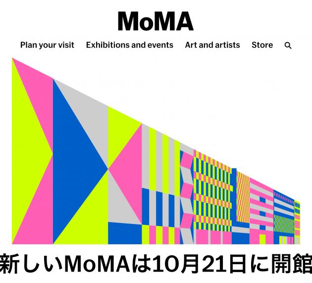 MoMAは2019年10月20日までリニューアルの為、休館です。